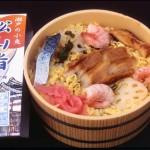 ◆全国の郷土ずし紹介 8月号 愛媛県松山市の「松山ずし(もぶりずし)」◆