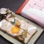 ◆全国の郷土ずし紹介 4月号 神奈川県逗子市の「花さくらずし」◆