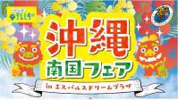 Okinawaフェア2018inエスパルスドリームプラザ【テレビ静岡開局50周年】