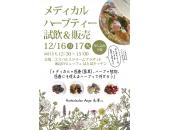 [Hatoba kitchen with lunch ♪] Medical herbal tea tasting & sales