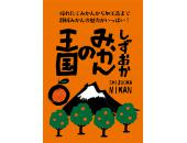 [Limited OPEN in early December] Kingdom of Shizuoka Mikan