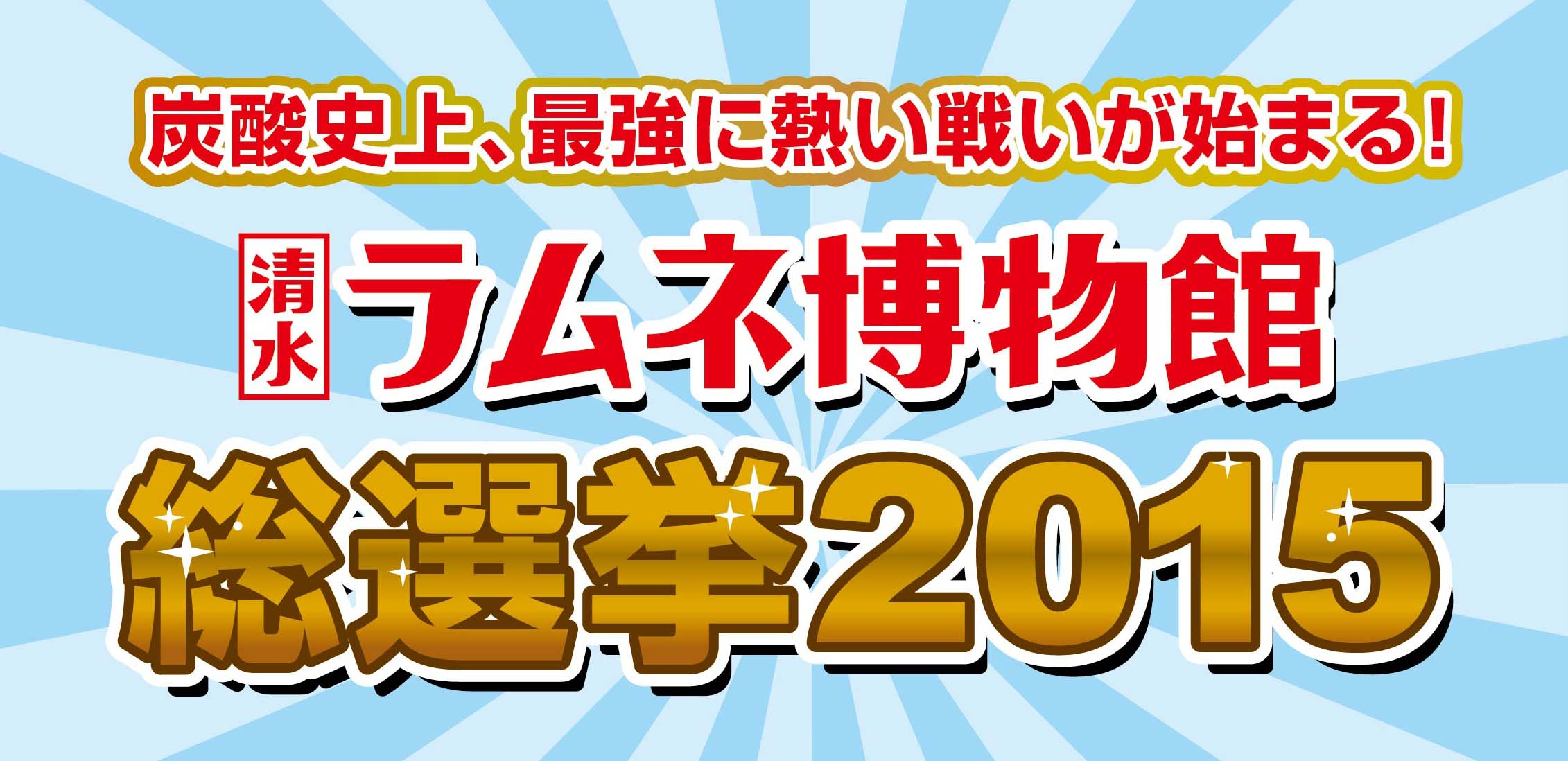 ショッピング・映画・グルメ・イベントが楽しめる静岡市清水区のベイエリア エスパルスドリームプラザ