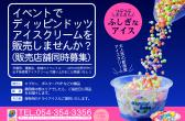 Why don't you sell dippin dots ice at culture festivals and summer festivals?