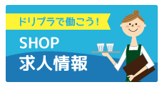 SHOP Job Information