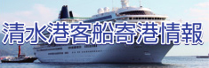 Shimizu Port cruise port call information